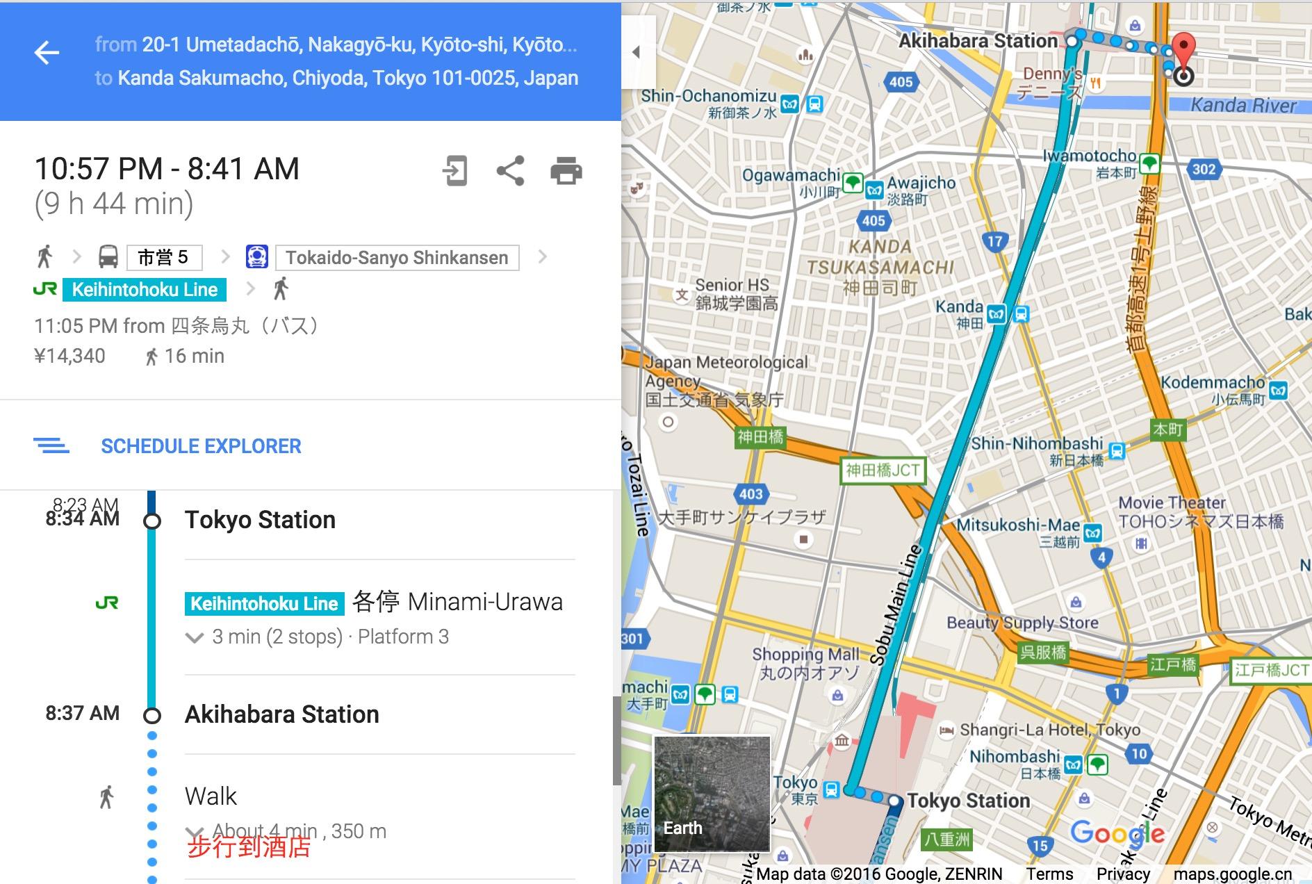 东京站出站后如何抵达宾馆