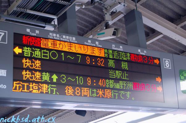 Train-Kansai
